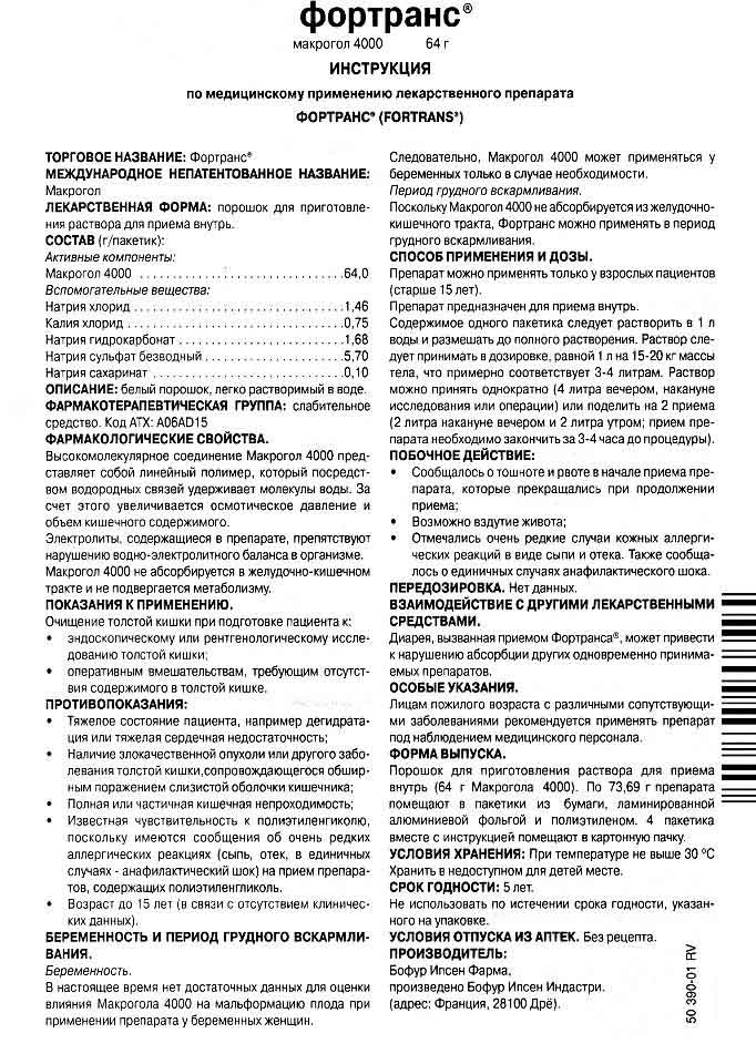форте транс инструкция img-1